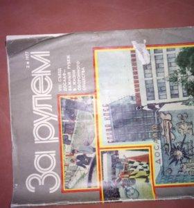 Пластинки и журнал