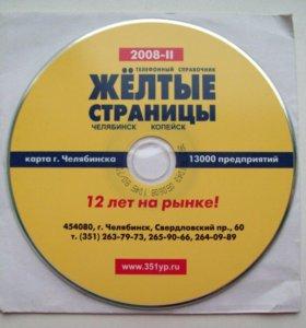 Телефонный справочник (Челябинск-Копейск) -2008 г
