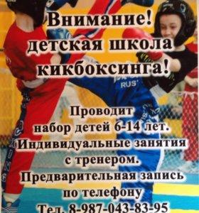 Открылась детская школа кикбоксинга!!!