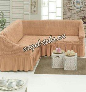 Универсальный чехол для углового дивана