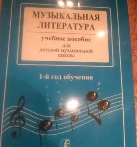 Учебник музыкальная литература 1й год обучения