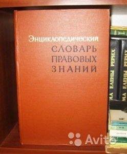 энциклопедический словарь правовых знаний