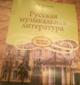 Н.П Козлова Русская муз.литра третий год обучения