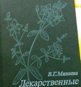 лекарственные растения сибири