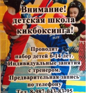 Открылась детская школа кикбоксинга