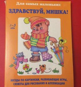 Книга для бесед занятий с детьми Здравствуй, Мишка