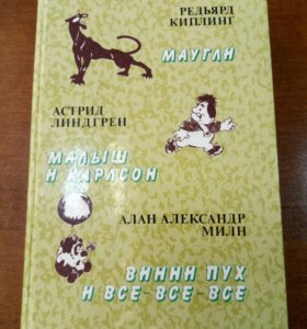 Книга Малыш и Карлсон/Маугли/Винни Пух