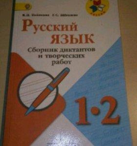 Сборник диктантов по русскому языку 1-2