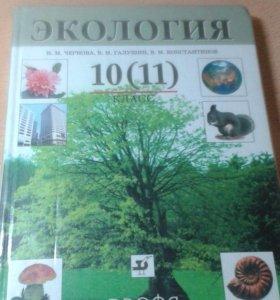 Экология 10-11