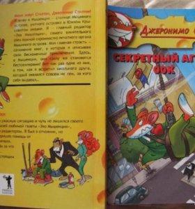 Книга Джеронимо Стилон