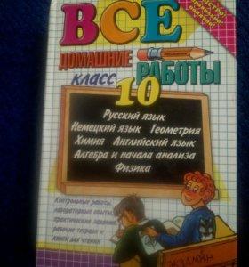 """Учебник """"Все домашние работы"""" 10 класс"""