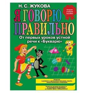 Развивающая книга для малышей