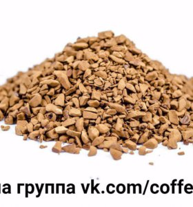 Кофе сублимированный 250 гр.