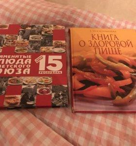 Знаменитые блюда Советского союза плюс Книга