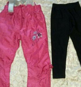 Ласины и брюки демисезон