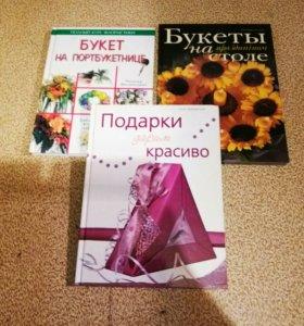 Книги по флористики
