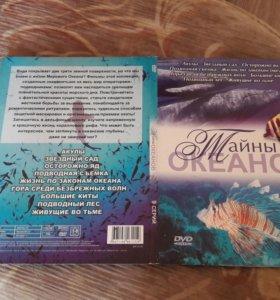 Диск DVD Тайны океанов 9 серий документальное кино