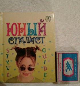 Книга Юный стилист