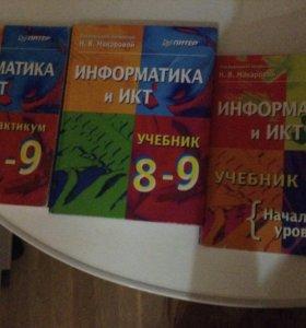 Учебник по информатике 7-9 классы