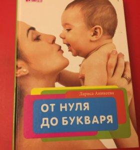 От нуля до букваря. Книга для мам