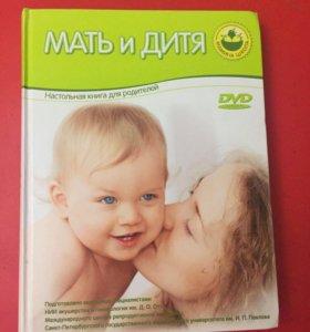 Мать и Дитя. Книга для мам