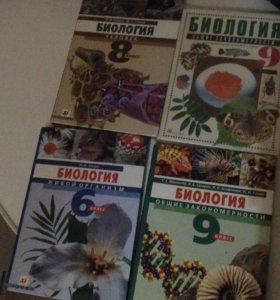 Учебник по биологии 6,8,9 классы