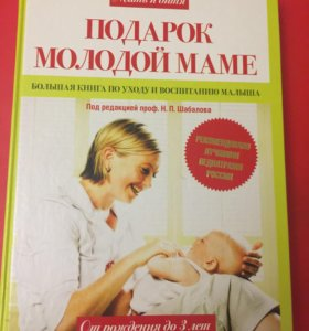 Подарок молодой маме. Книга для мам