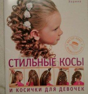 Стильные косы и косички для девочек Е. Хорина