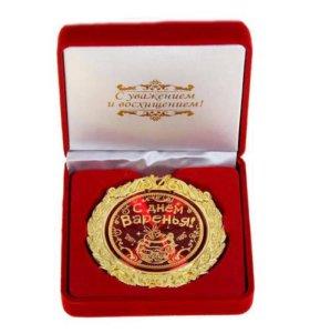 Медаль С днем варенья в бархатной коробке
