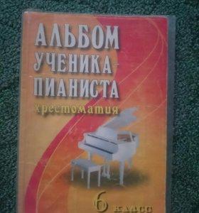 Хрестоматия 6 класс Альбом ученика-пианиста