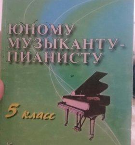 """""""Юному музыканту-пианисту. Учебно-методическое пос"""