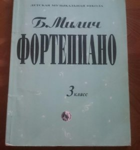 Сборник для фортепиано 3 класс