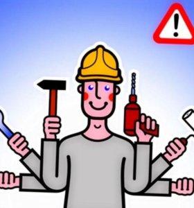мастер на час : услуги сантехника,электрика,ремонт