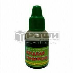 Канифоль жидкая (спиртоканифольный флюс) (15 мл)