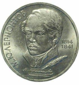 Монета СССР Лермонтов
