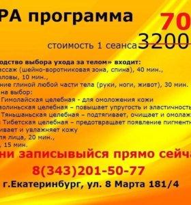 Spa-программа
