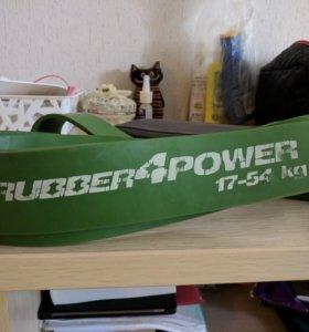 Резиновая петля rubber4power. Нагрузка 17-54кг.
