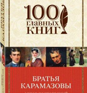Книга. Достоевский. Братья Карамазовы