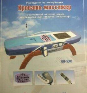 Кровать масажер Нуга бест NM 500