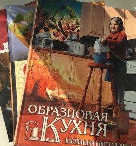 4 большие кулинарные книги