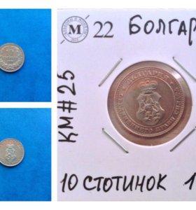 Монета Болгарии 10 стотинок 1913 г.