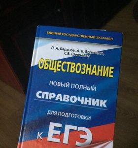 Справочник для подготовки к ЕГЭ