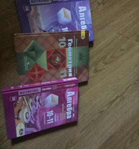 Алгебра и геометрия 10-11 класс