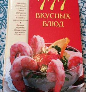Кулинарные книги. Рецепты