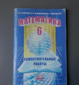 самостоятельные работы по математике 6 класс