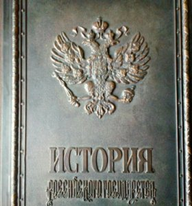 Продам книгу История Российского Государства