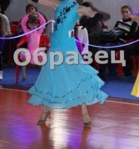 Платье для бальных танцев (стандарт+латина)