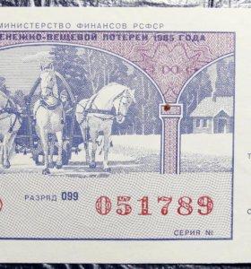 билет лотерейный 1985 года РСФСР