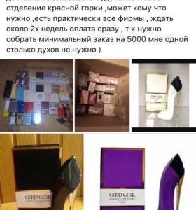 Копии брендовой парфюмерии