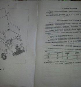 Коляска для инвалидов детская.